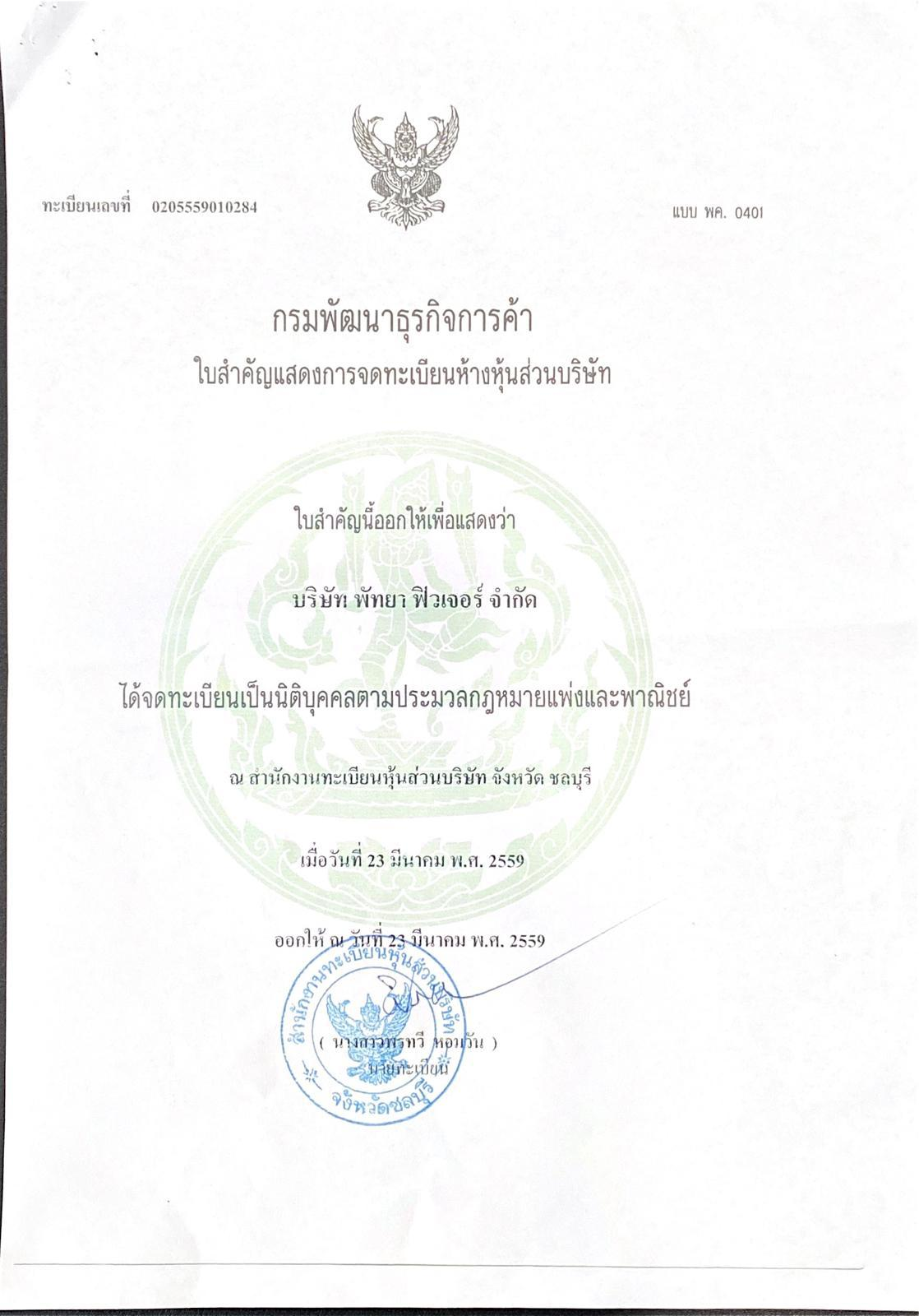 Property Company License